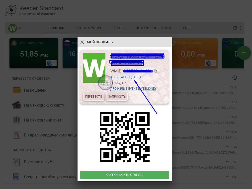 привязать карту к вебмани