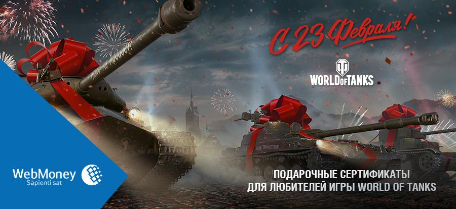 Webmoney World of Tanks