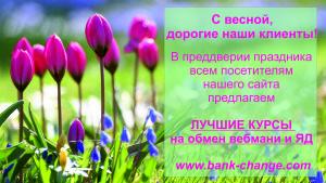 bank-change.com