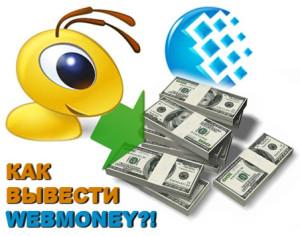 kak-vyvesti-webmoney1